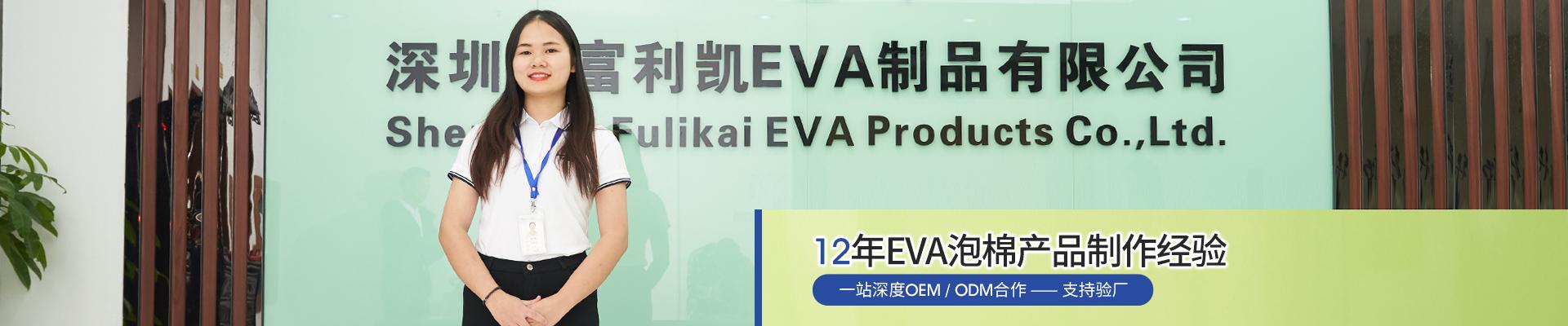 富利凯-12年EVA泡棉产品制作经验